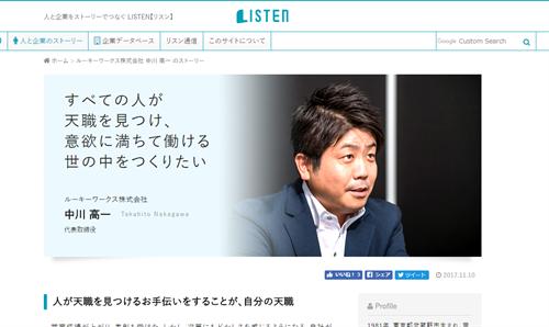 LISTENサイト